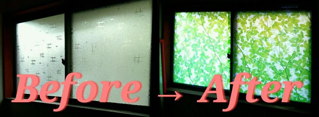 寒い窓の防寒ビフォーアフター画像
