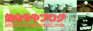 鈴木ややブログイメージ画像