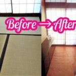 畳にクッションフロアを敷いたビフォーアフターの画像
