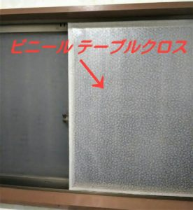 脱衣場の窓の画像