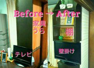 食器棚脇のBefore&After画像