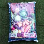 野菜用の土の画像