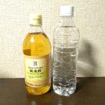 お酢とペットボトルの画像