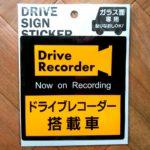 ドライブレコーダーのステッカーの画像