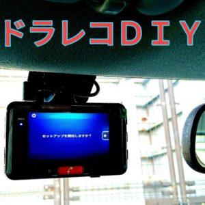 ドライブレコーダー(車載カメラ)の画像